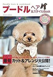 プードルヘア&スタイルBook (GEIBUN MOOKS)