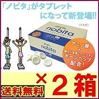 ノビタ タブレット ×お得2箱セット《成長、アミノ酸、卵黄ペプチド、カルシウム、コラーゲン、ビタミンD3、身長》