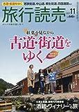 旅行読売 2017年 11 月号 [雑誌]の表紙