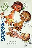 じゃんけんポンじゃきめられない (1983年) (こども文学館)