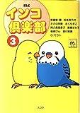 インコ倶楽部 3 (スコラレディースコミックス 動物シリーズ)