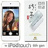 """【フル・ブルーム:和の硝子(なごみのがらす)】 【満足保証付き】 Apple iPod touch 第6世代・第5世代用 国産ガラス採用 ガラスフィルム """"フル・ブルームだけのなめらかな使い心地"""" 強化ガラス製 液晶保護フィルム 厚さ0.3mm 日本旭硝子社 日本製ガラス 2.5D 硬度9H ラウンドエッジ加工 (前面フィルム)"""