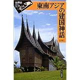 東南アジアの建国神話 (世界史リブレット)