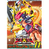 遊☆戯☆王 ZEXAL オフィシャルカードゲーム 公式カードカタログ ザ・ヴァリュアブル・ブック 14 (愛蔵版コミックス)