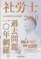 2018年版 社労士過去問題集vol.4「過去問題10年網羅。」健保法・一般常識 (山川靖樹 著)