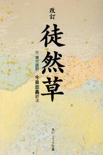 徒然草―付現代語訳 (角川ソフィア文庫 (SP12))の詳細を見る