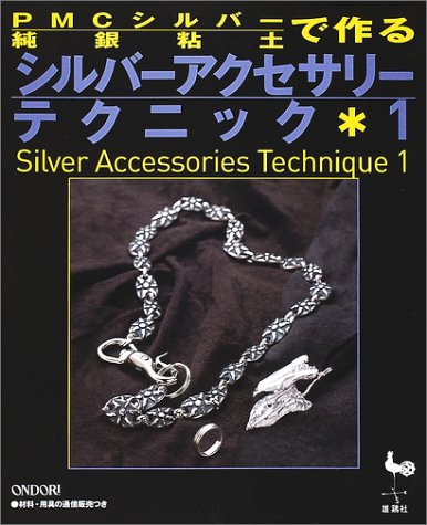 PMCシルバー(純銀粘土)で作るシルバーアクセサリーテクニック〈1〉