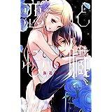 恋と心臓 コミック 全6冊セット