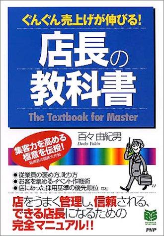 店長の教科書 (PHPビジネス選書)