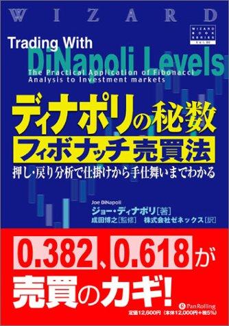 ディナポリの秘数フィボナッチ売買法―押し・戻り分析で仕掛けから手仕舞いまでわかる (ウィザードブックシリーズ)の詳細を見る
