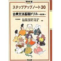 古典文法基礎ドリル (河合塾SERIES―ステップアップノート30)