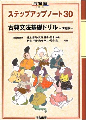 古典文法基礎ドリル (河合塾SERIES―ステップアップノート30)の詳細を見る