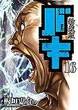 新装版 バキ 16 (少年チャンピオン・コミックス エクストラ)