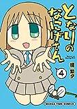 となりのなにげさん (4) (まんがタイムコミックス)