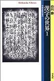 漢字の世界〈1〉中国文化の原点 (平凡社ライブラリー)