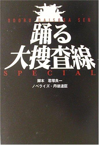 踊る大捜査線スペシャル (扶桑社文庫)の詳細を見る