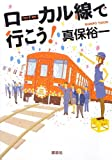 ローカル線で行こう!
