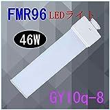 LED FMR96EX FMR 型 コンパクトツイン蛍光灯 省エネ46W 5000LM高輝度天井照明 グロー式工事不要 最大69%省エネ・50%電気代削減 FML55形 ツインコンパクト形蛍光灯96形のツイン2パラレルに対応するLED・3000K色電球 FMR96EX-L FMR96省エネエコライト ランプ 蛍光灯 LEDランプ GY10q-8 4本平面ブリッジLEDチップをLED面に均一搭載し FMR96LED-3000K