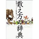 日本人の数え方がわかる小事典 (PHP新書) | 飯倉 晴 …