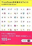 TrueType日本語かなフォントレトロモダンコレクション