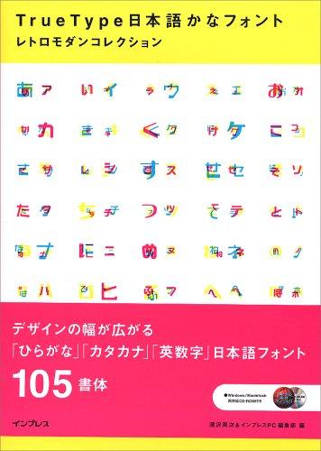 TrueType日本語かなフォントレトロモダンコレクションの詳細を見る