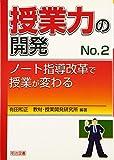 授業力の開発〈No.2〉ノート指導改革で授業が変わる (授業力の開発 No. 2)