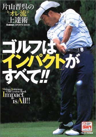 """ゴルフは「インパクト」がすべて!!―片山晋呉の""""オレ流""""上達術・・・"""