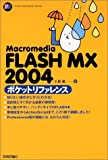 Macromedia FLASH MX 2004 ポケットリファレンス (Pocket reference)
