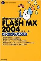 Macromedia FLASH MX 2004 ポケットリファレンス (Pocket reference)