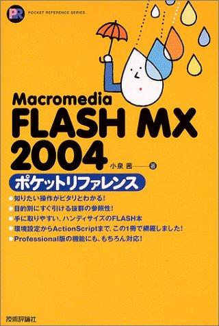 Macromedia FLASH MX 2004 ポケットリファレンス (Pocket reference)の詳細を見る