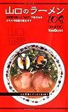 """山口のラーメン108―本州西の端っこ""""山口""""で生まれたぶちうま拉麺を教えます (YAMAGUCHI別冊)"""
