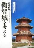 古代山城鞠智城を考える―鞠智城跡国史跡指定記念シンポジウム報告書