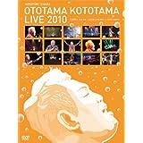 江原啓之 おとたま・ことたまLIVE 2010 [DVD]