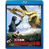 三大怪獣 地球最大の決戦 【60周年記念版】 [Blu-ray]