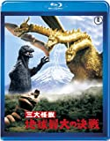 Amazon.co.jp三大怪獣 地球最大の決戦 【60周年記念版】 [Blu-ray]