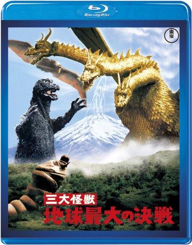三大怪獣 地球最大の決戦 <東宝Blu-ray名作セレクション>