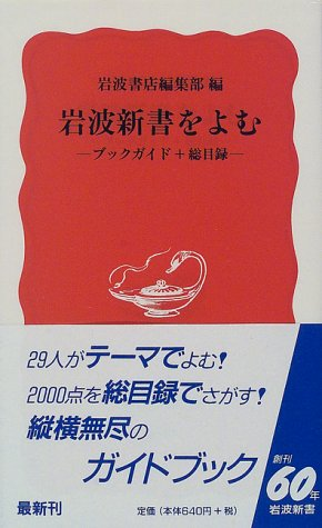 岩波新書をよむ―ブックガイド+総目録 (岩波新書)の詳細を見る