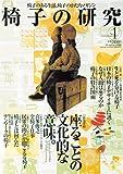 椅子の研究―椅子のある生活、椅子のかたちマガジン (No.1) (ワールド・ムック (293))