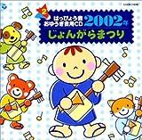 2002年度 はっぴょう会・おゆうぎ会用CD(2) じょんがらまつり
