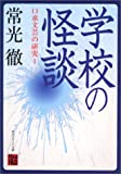 学校の怪談―口承文芸の研究〈1〉 (角川ソフィア文庫)