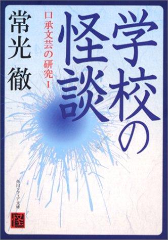 学校の怪談―口承文芸の研究〈1〉 (角川ソフィア文庫)の詳細を見る