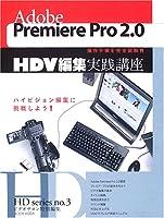 Adobe Premiere Pro 2.0 HDV編集実践講座 (玄光社MOOK―HD series (98))