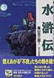 水滸伝 痛快世界の冒険文学 (11)