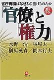 「官僚」と「権力」―省庁再編はなぜねじ曲げられたか (小学館文庫)