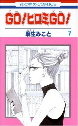 Go!ヒロミgo! 第7巻 (花とゆめCOMICS)の詳細を見る