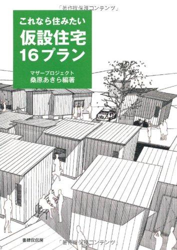 これなら住みたい 仮設住宅16プランの詳細を見る