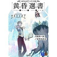 マギカロギア シナリオ集 黄昏選書 (Role&Roll RPG)