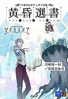 マギカロギア シナリオ集 黄昏選書(Role&Roll RPG)