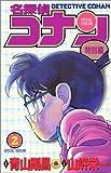 名探偵コナン―特別編 (2) (てんとう虫コミックス)
