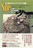 SUE スー 史上最大のティラノサウルス発掘 画像